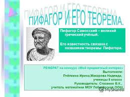 Презентация на тему Пифагор Самосский великий греческий учёный  1 Пифагор Самосский