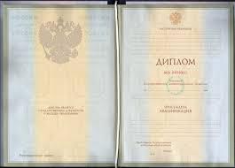 Купить диплом вуза в Красноярске Доставка без предоплаты цена диплома ВУЗа