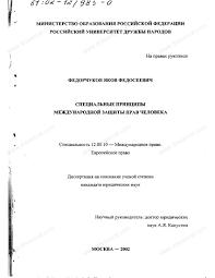 Диссертация на тему Специальные принципы международной защиты  Диссертация и автореферат на тему Специальные принципы международной защиты прав человека
