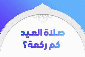 صلاة العيد كم ركعة وما حكم صلاتها في المنزل؟ - تريندات
