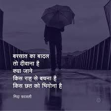 Ruby Yadav Hindi Quotes Humare Alfaz Hindi Quotes
