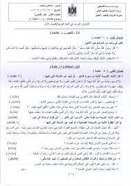 امتحان اللغة... - قسم الامتحانات / التربية والتعليم الخليل