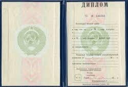 Купить диплом СССР в Москве старого образца ДЁШЕВО  Диплом о высшем образовании СССР до 1996 года