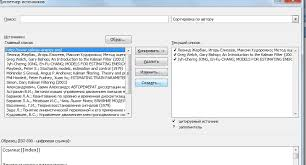 Автоматизация создания списка литературы ms word ms office ms  Не