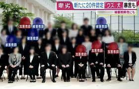 東須磨 小学校 実名
