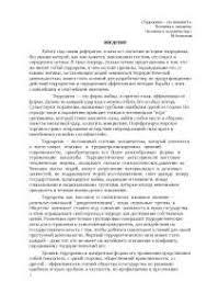 Терроризм реферат по уголовному праву и процессу скачать бесплатно  Терроризм реферат по уголовному праву и процессу скачать бесплатно террор террорист международный понятие Косово сербы албанцы