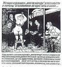 Сексуальные пытки в нквд