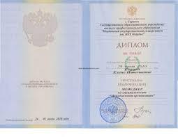 Прайс купить любой диплом или аттестат с доставкой Образец диплома специалиста с приложением 1997 2003 года бланк Гознак