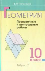 Литвиненко В Н Геометрия класс Проверочные и контрольные  Литвиненко В Н Геометрия 10 класс Проверочные и контрольные работы