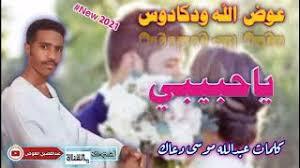 تحميل أغاني وألبومات احمد فتح الله mp3. جديد الفنان عوض الله ودكادوس 2019 Mp3