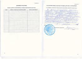 Документы по преддипломной практике МИГКУ ИТ вс Форма дневника практики пример характеристики работы студента