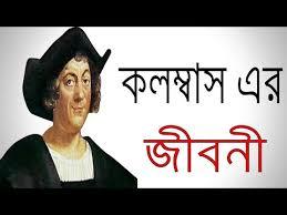 কলম্বাসের জীবনী   Biography Of Christopher Christopher Columbus ...