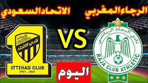 موعد مباراة الرجاء المغربي والاتحاد السعودي اليوم في نهائي البطولة العربية  للاندية - YouTube