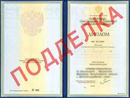 Купить дипломы таможенника и железнодорожника предлагали  Купить дипломы таможенника и железнодорожника предлагали мошенники жителям Ростова