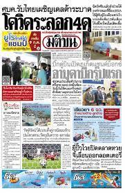 หน้า 1 หนังสือพิมพ์มติชนรายวัน ฉบับวันพฤหัสบดีที่ 1 กรกฎาคม พ.ศ.2564