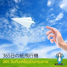 365日の紙飛行機 : 365 วันกับเครื่องบินกระดาษ... - Jeducation เรียนภาษาญี่ปุ่น  เรียนต่อญี่ปุ่น