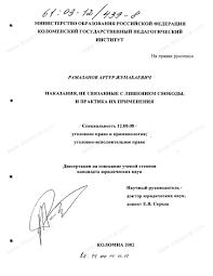 Диссертация на тему Наказания не связанные с лишением свободы и  Диссертация и автореферат на тему Наказания не связанные с лишением свободы и практика