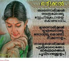83640296 Pin By Reshma Pushkaran On Mazha Quotes Sad Quotes