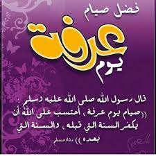 يوم عرفة Day of Arafah
