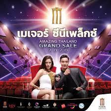 เมเจอร์ ซีนีเพล็กซ์ฯ ชวนคนไทย ดูหนังไทยราคาสุดคุ้ม กับโครงการ AMAZING  THAILAND GRAND SALE 2020 - Major Cineplex รอบฉายเมเจอร์ รอบหนัง จองตั๋ว  หนังใหม่