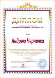 Частный оптимизатор ИП Черненко  Диплом Работа в соцсетях