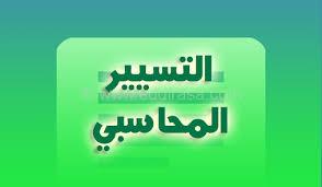 """Résultat de recherche d'images pour """"التسيير المحاسبي والمالي"""""""