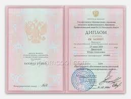 Купить диплом Московского вечернего техникума железнодорожного  Диплом об окончании МВТЖТ c 2004 по 2006 год