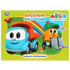 <b>Веселые</b> истории. Лева грузовичок (<b>Козырь А</b>. (<b>ред</b>.-<b>сост</b>.))