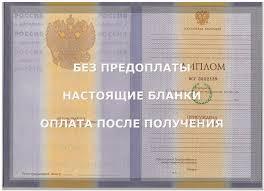 Купить диплом о высшем образовании в Новокузнецке Приобрести диплом о высшем образовании в городе Новокузнецк