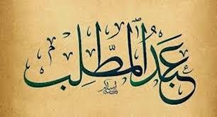 Penerus nabi muhammad merupakan isu sentral yang memecah umat muslim menjadi beberapa cabang di abad pertama sejarah islam. Tempat Ayah Nabi Muhammad Dimakamkan Bincang Syariah