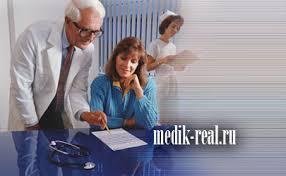 Медицинские рефераты