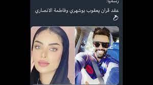 عقد قران يعقوب بوشهري على فاطمه الانصاري / يعقوب بوشهري/ عقد زواج يعقوب  بوشهري من فاطمه الانصاري - YouTube