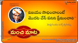 Royalty Free Positive Thinking Quotes In Telugu Mesgulsinyali