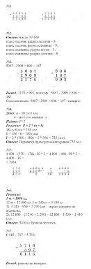 ГДЗ и Решебник по математике Рабочая тетрадь № для класса  Контрольная работа №3 Буквенные выражения Уравнения Вариант 1 Вариант 2 Вариант 3 Вариант 4 Контрольная работа №4 Умножение и деление натуральных чисел