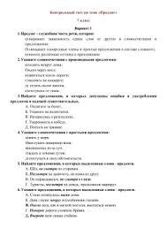 Контрольная работа по теме Предлог 2 Укажите словосочетания с производными предлогами