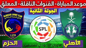 شاهد نت موعد مباراة الأهلي و الحزم في الجولة الثانية الدوري السعودي  2021-2022 و القنوات الناقلة و المعلق