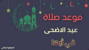 موعد صلاة عيد الاضحى في أبها 2021 - الموقع المثالي