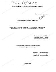 Диссертация на тему Правовое регулирование трудовых отношений в  Диссертация и автореферат на тему Правовое регулирование трудовых отношений в субъектах малого предпринимательства