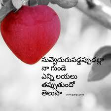 Love Quotes In Telugu Telugu Love Quotes