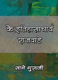 Rent A Book Online Free Itihasacharya Rajwade Read Itihasacharya Rajwade Book