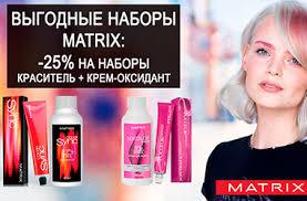<b>Sexy Hair</b> косметика для волос купить в Москве