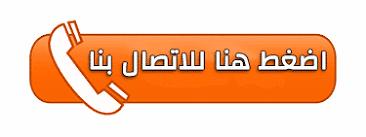 مندوب موبايلى الياف بصرية جدة اضغط للاتصال
