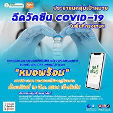 กทม.เปิดลงทะเบียน 'หมอพร้อม' เตรียมฉีดวัคซีนโควิด-19 ให้กลุ่มเสี่ยง