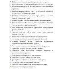 Темы магистерских диссертаций по юриспруденции Типовые темы магистерских диссертаций по юриспруденции