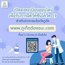 ภูเก็ตเปิดลงทะเบียนออนไลน์ เพื่อรับวัคซีน Covid-19 สำหรับประชาชน  ที่มีสัญชาติไทย อายุ 18 - 59 ปี - บริษัท ภูเก็ตพัฒนาเมือง จำกัด