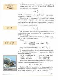 Мощность Единицы мощности ГДЗ по физике класс Перышкин  Учебник по физике 7 класс Перышкин Мощность Единицы мощности страница 167