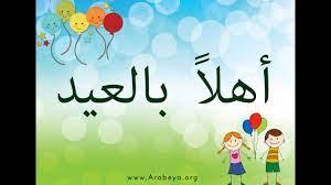 Learn Egyptian Arabic with songs | ( Ahlan bil Eid ) with Arabic Subtitles.  - YouTube