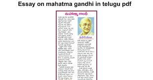 essay on mahatma gandhi in telugu pdf google docs