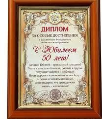 mtsvadba ru студия праздников Маританна диплом 50 лет артикул 171166