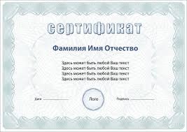 Грамоты и дипломы Ателье печати на заказ 003